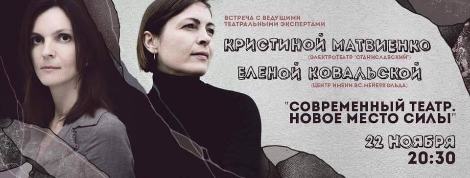 Leading New Drama critics of the past two decades, Elena Kovalskaya and Christina Matvienko